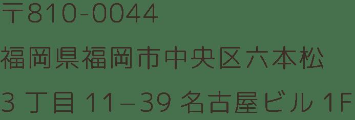 福岡県福岡市中央区六本松3丁目11の39名古屋ビル1階