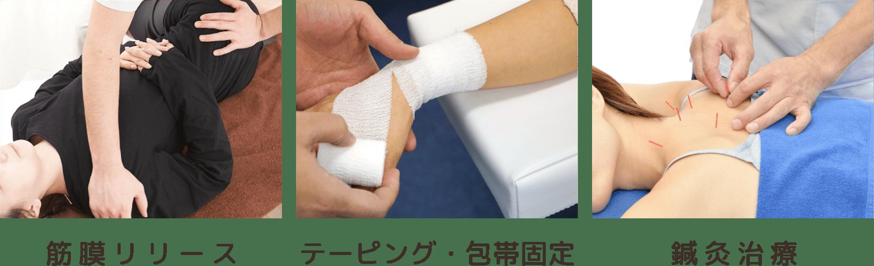 筋膜リリース、テーピング、包帯固定、鍼灸治療